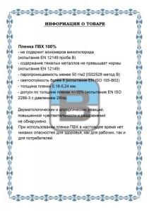 Качественные материалы по требованиям ISO 14000